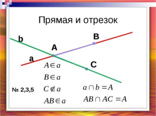 Прямая и отрезок а А В С b № 2,3,5