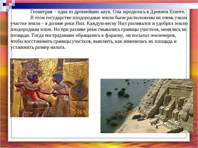 Геометрия – одна из древнейших наук. Она зародилась в Древнем Египте. В это...