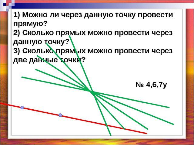 1) Можно ли через данную точку провести прямую? 2) Сколько прямых можно прове...