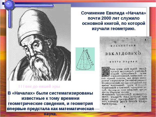 I I I век до нашей эры Сочинение Евклида «Начала» почти 2000 лет служило осно...