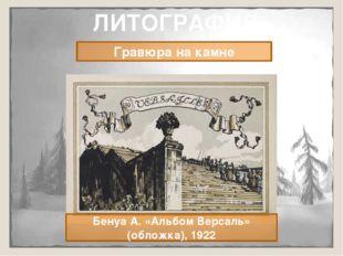 ЛИТОГРАФИЯ Гравюра на камне Бенуа А. «Альбом Версаль» (обложка), 1922 Литогр