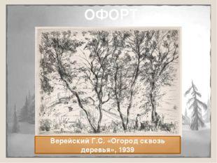 ОФОРТ Верейский Г.С. «Огород сквозь деревья», 1939 Офорт (фр. eau-fortе, ита