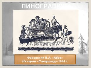 ЛИНОГРАВЮРА Фаворский В.А. «Абра» Из серии «Самарканд»,1944 г. Линогравюра—