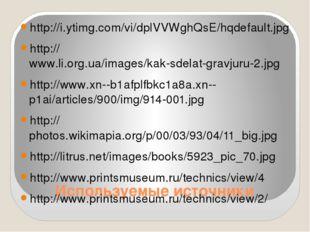 Используемые источники http://i.ytimg.com/vi/dplVVWghQsE/hqdefault.jpg http:/