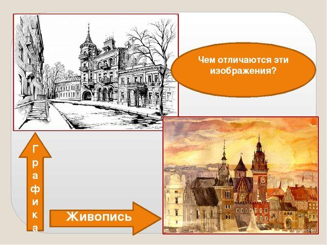 Чем отличаются эти изображения? Живопись Графика