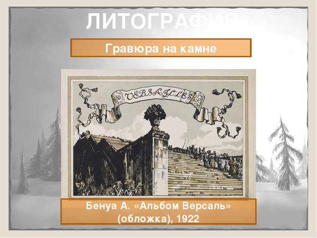 ЛИТОГРАФИЯ Гравюра на камне Бенуа А. «Альбом Версаль» (обложка), 1922 Литогр...