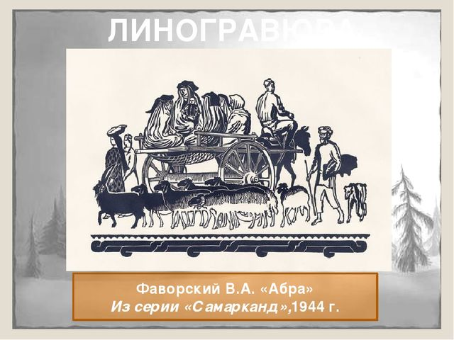 ЛИНОГРАВЮРА Фаворский В.А. «Абра» Из серии «Самарканд»,1944 г. Линогравюра—...