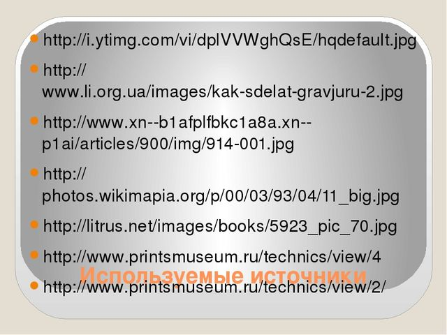 Используемые источники http://i.ytimg.com/vi/dplVVWghQsE/hqdefault.jpg http:/...