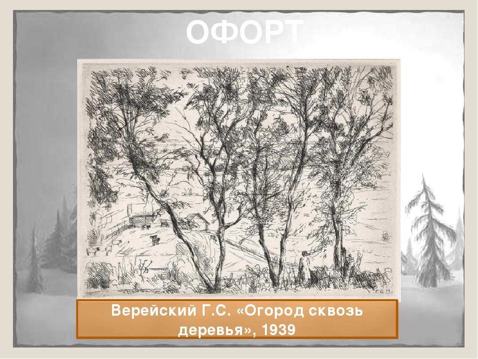 ОФОРТ Верейский Г.С. «Огород сквозь деревья», 1939 Офорт (фр. eau-fortе, ита...