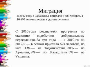 Миграция В 2012году в Забайкалье приехало 7 885человек,а 16 608человек уе