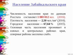 Население Забайкальского края Численность населения края по данным Росстата