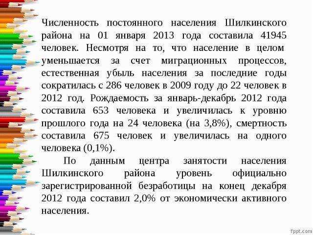 Численность постоянного населения Шилкинского района на 01 января 2013 года с...