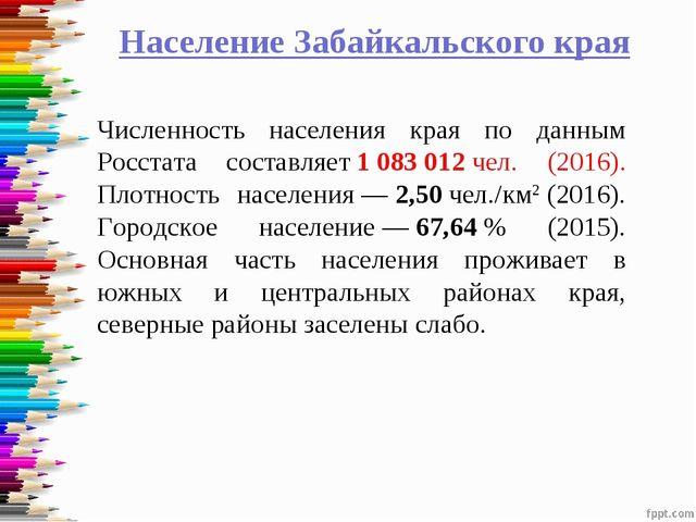 Население Забайкальского края Численность населения края по данным Росстата...