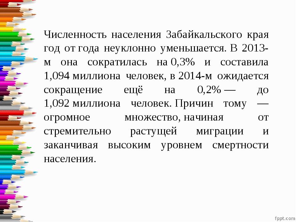 Численность населения Забайкальского края год отгода неуклонно уменьшается....