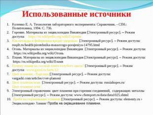 Использованные источники 1.Горение. Материалы из энциклопедии Википедия. htt