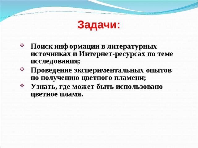 Задачи: Поиск информации в литературных источниках и Интернет-ресурсах по тем...