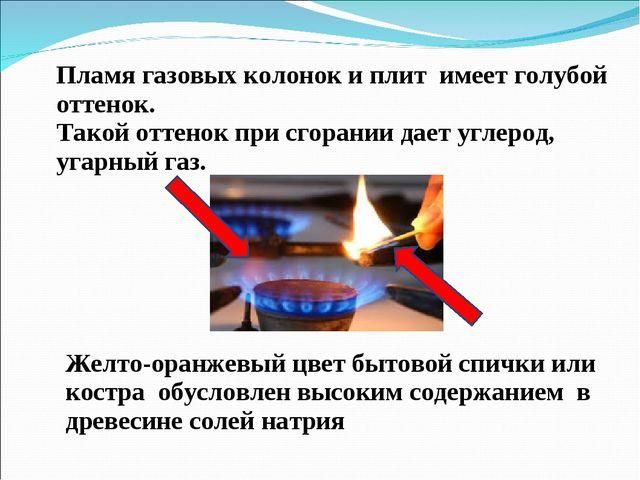 Пламя газовых колонок и плит имеет голубой оттенок. Такой оттенок при сгоран...