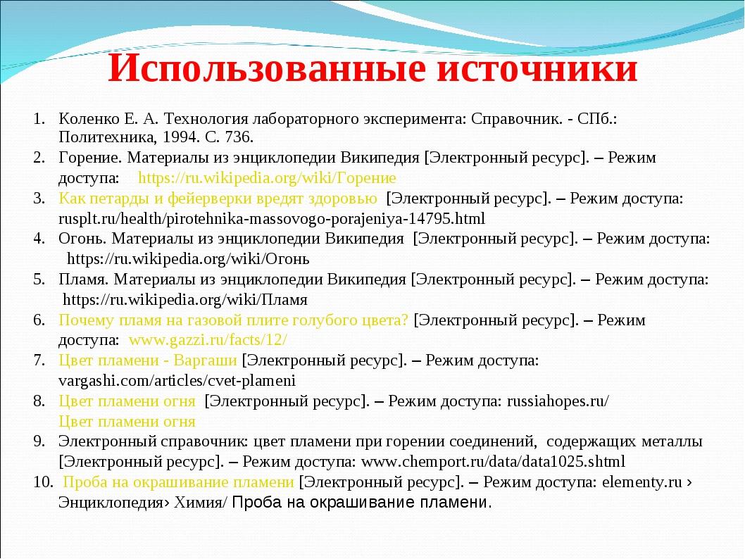 Использованные источники 1.Горение. Материалы из энциклопедии Википедия. htt...