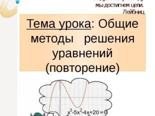 Тема урока: Общие методы решения уравнений (повторение) 12 класс Метод решени