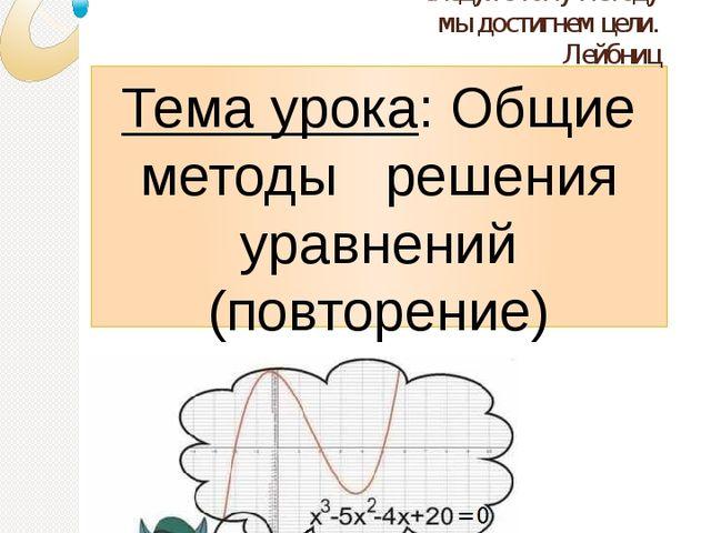 Тема урока: Общие методы решения уравнений (повторение) 12 класс Метод решени...