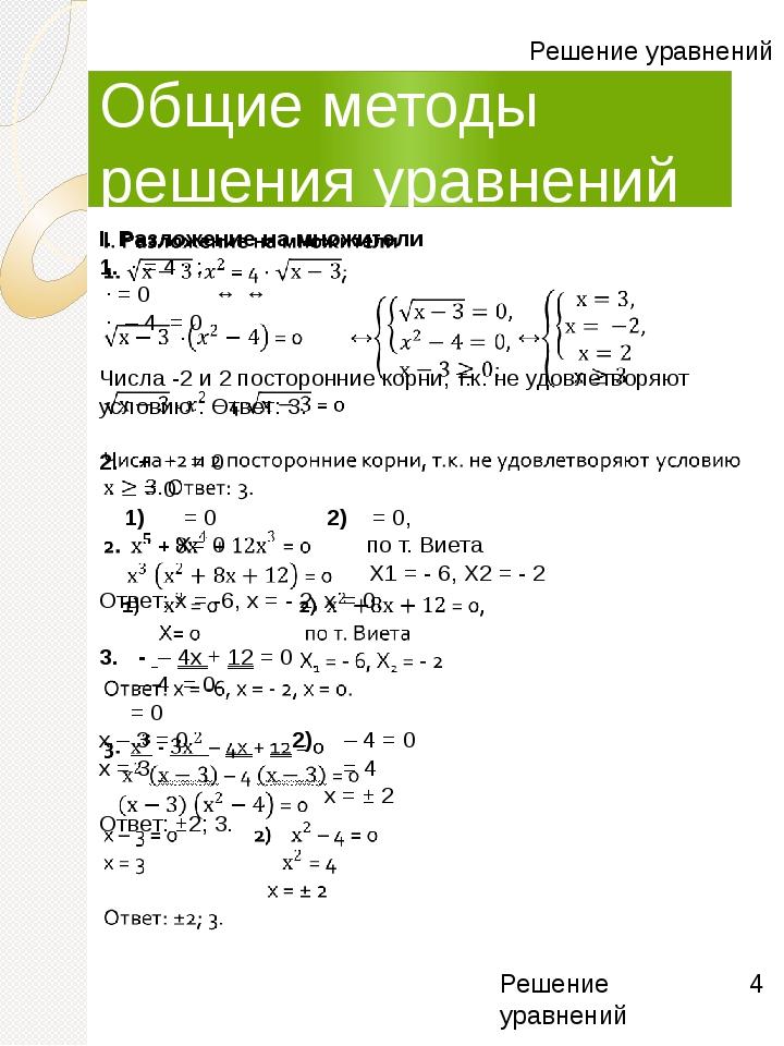 Решение уравнений Решение уравнений Общие методы решения уравнений