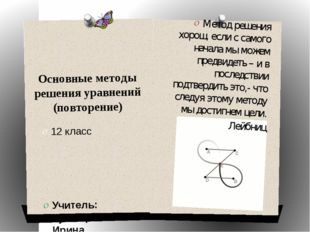 Основные методы решения уравнений (повторение) 12 класс Учитель: Кузнецова Ир