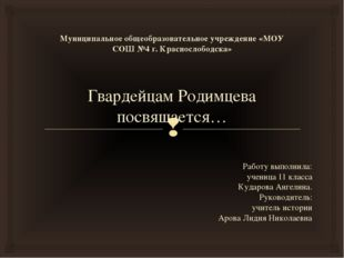 Муниципальное общеобразовательное учреждение «МОУ СОШ №4 г. Краснослободска»