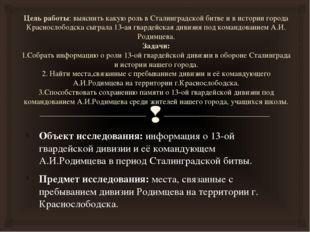 Цель работы: выяснить какую роль в Сталинградской битве и в истории города Кр