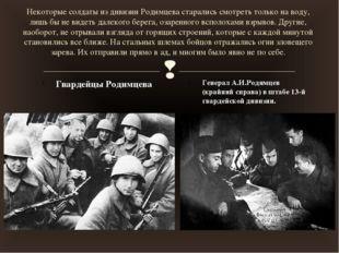 Некоторые солдаты из дивизии Родимцева старались смотреть только на воду, лиш