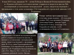8 мая 2015 года, накануне 70 – летия Победы в Великой Отечественной войне, в