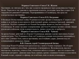 Маршал Советского Союза Г.К. Жуков: Противник, не считаясь ни с чем, шаг за