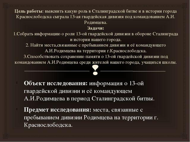 Цель работы: выяснить какую роль в Сталинградской битве и в истории города Кр...