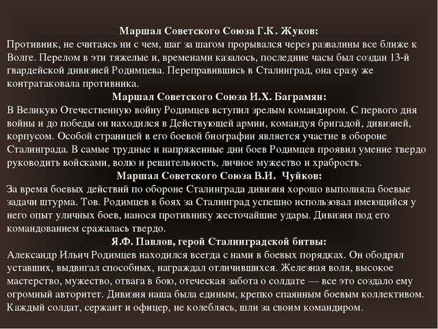 Маршал Советского Союза Г.К. Жуков: Противник, не считаясь ни с чем, шаг за...