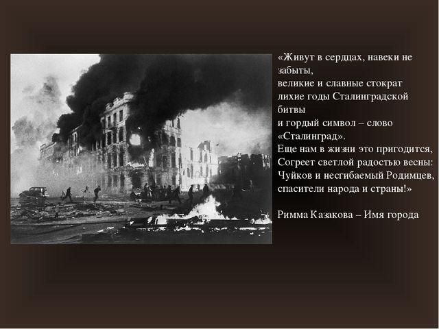 «Живут в сердцах, навеки не забыты, великие и славные стократ лихие годы Стал...