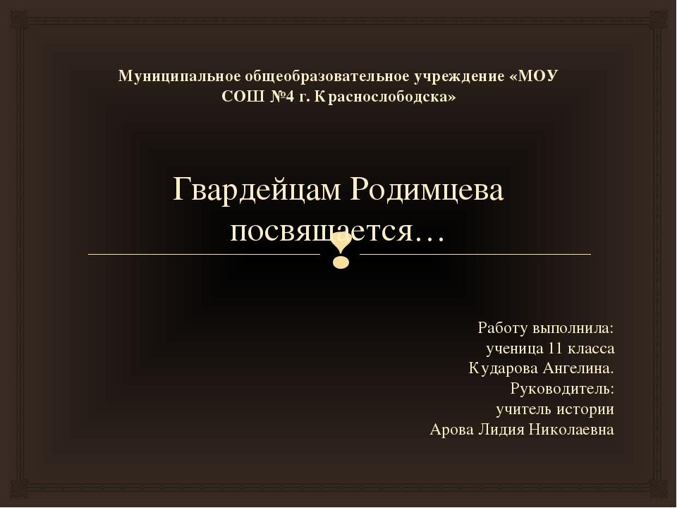 Муниципальное общеобразовательное учреждение «МОУ СОШ №4 г. Краснослободска»...
