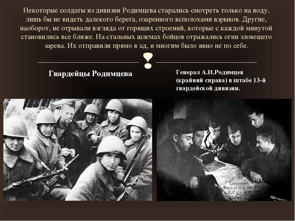Некоторые солдаты из дивизии Родимцева старались смотреть только на воду, лиш...