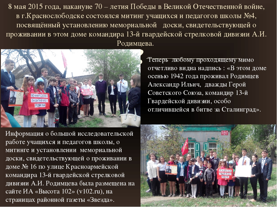 8 мая 2015 года, накануне 70 – летия Победы в Великой Отечественной войне, в...