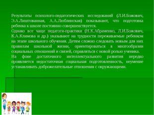 Результаты психолого-педагогических исследований (Л.И.Божович, Э.А.Лиштованна