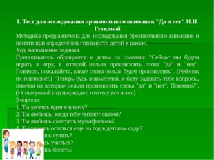 """1. Тест для исследования произвольного внимания """"Да и нет"""" Н.И. Гуткиной Мето"""