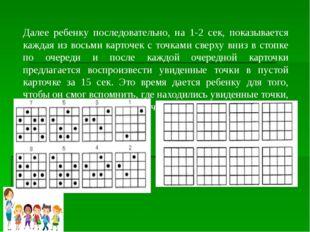 Далее ребенку последовательно, на 1-2 сек, показывается каждая из восьми карт