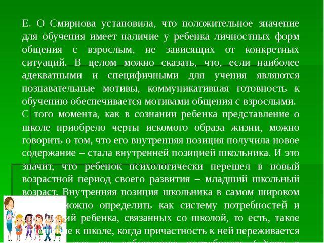 Е. О Смирнова установила, что положительное значение для обучения имеет налич...