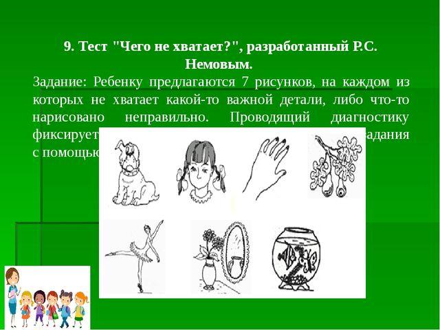 """9. Тест """"Чего не хватает?"""", разработанный Р.С. Немовым. Задание: Ребенку пред..."""