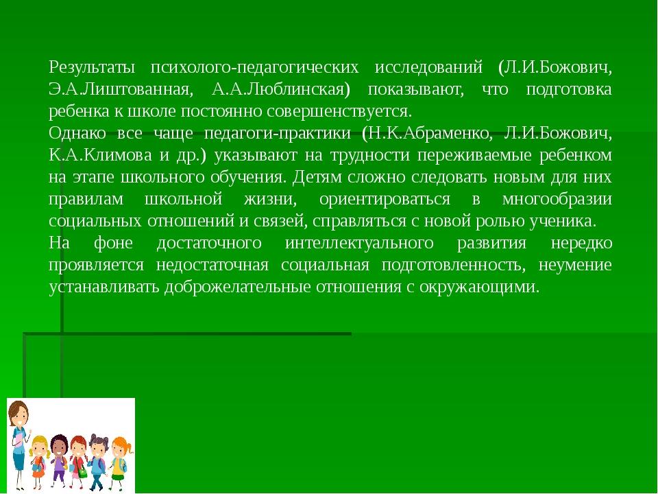 Результаты психолого-педагогических исследований (Л.И.Божович, Э.А.Лиштованна...