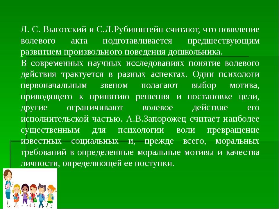 Л. С. Выготский и С.Л.Рубинштейн считают, что появление волевого акта подгота...