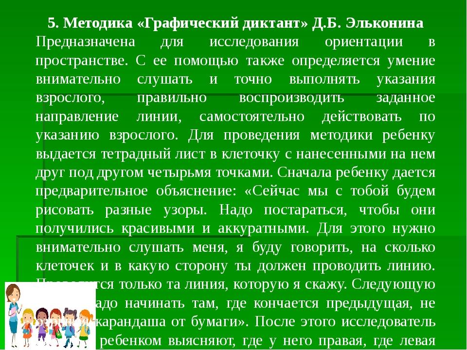5. Методика «Графический диктант» Д.Б. Эльконина Предназначена для исследован...