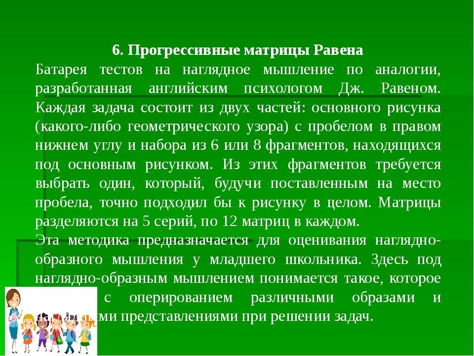 6. Прогрессивные матрицы Равена Батарея тестов на наглядное мышление по анало...
