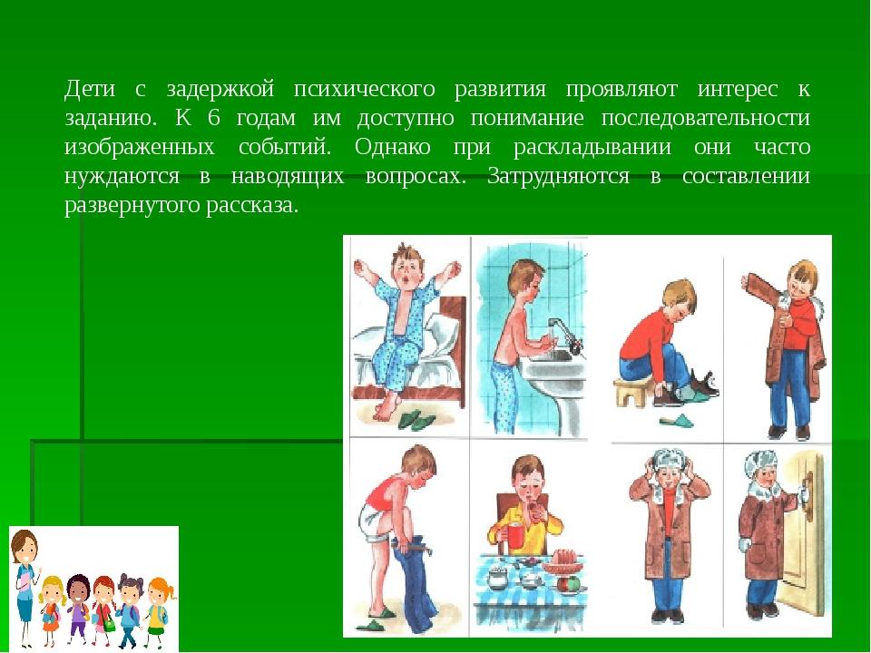 Дети с задержкой психического развития проявляют интерес к заданию. К 6 годам...