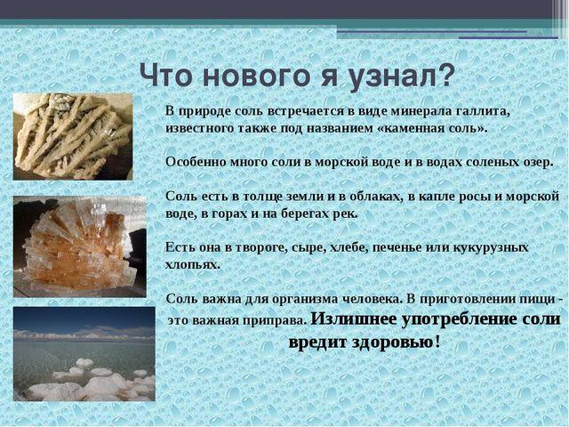 Что нового я узнал? В природе соль встречается в виде минерала галлита, изве...