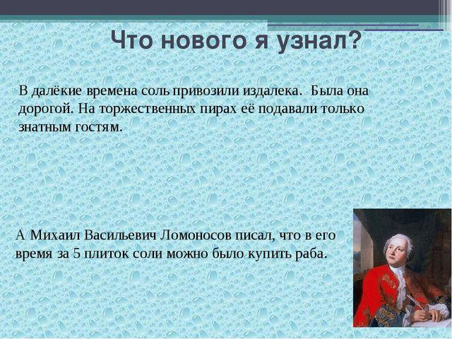 Что нового я узнал? А Михаил Васильевич Ломоносов писал, что в его время за...