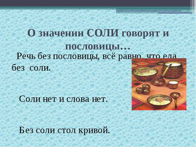 О значении СОЛИ говорят и пословицы… Речь без пословицы, всё равно, что еда б...